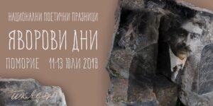 """Яворови дни"" 2019"
