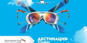 """Безплатен превоз на ски или сноуборд екипировка с """"България"""" Еър"""""""