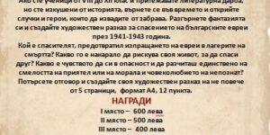 """""""Алеф"""" създаде богата библиография за спасителите на българските евреи"""