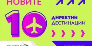 """""""България Еър"""" пуска редовни полети до над 10 нови дестинации в Европа и Азия от пролетта"""