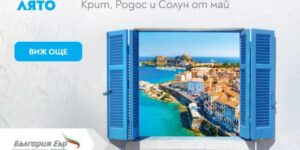 """Гръцко лято с директните полети на """"България Еър"""" до Корфу, Родос, Крит и Солун"""