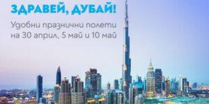 """Незабравим Великден в Перлата на Арабския свят – Дубай с """"България Еър"""""""