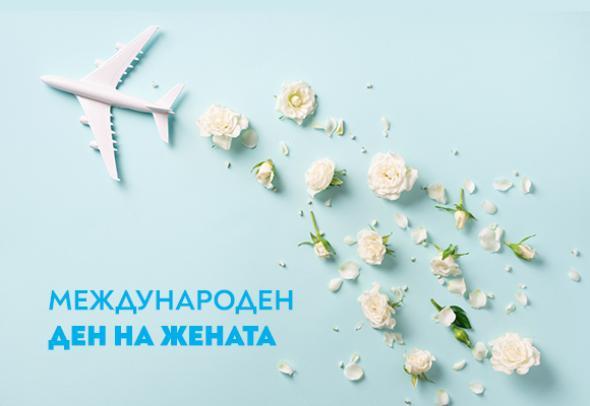 """""""България Еър"""" изненада дамите с ваучери за 50% отстъпки навръх женския празник"""