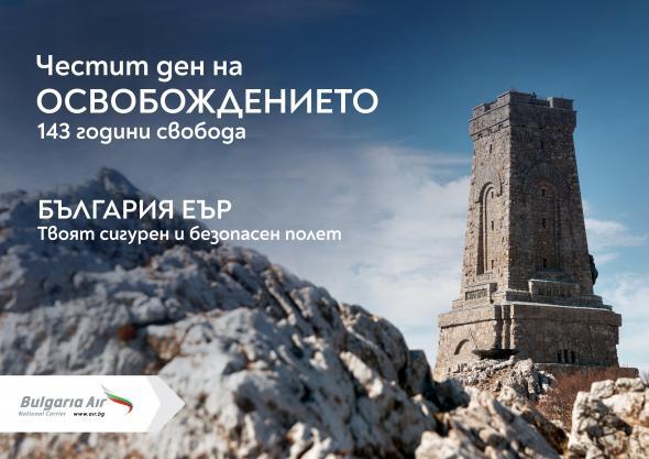 """""""България Еър"""" подари 50% отстъпка за следващо пътуване на пътници и лоялни клиенти по повод 3 март"""