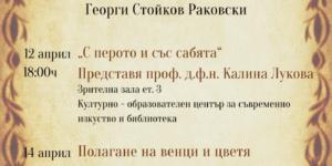 Бургас чества 200 години от рождението на Георги Стойков Раковски