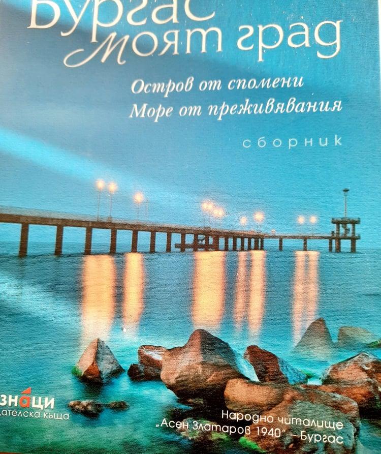 """""""Бургас моят град"""" – словесен празничен дар от млади автори"""