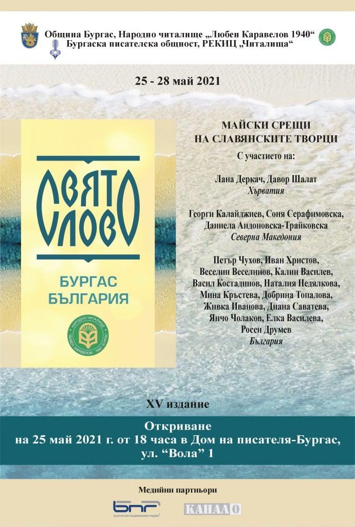 Започват майските срещи на славянските творци