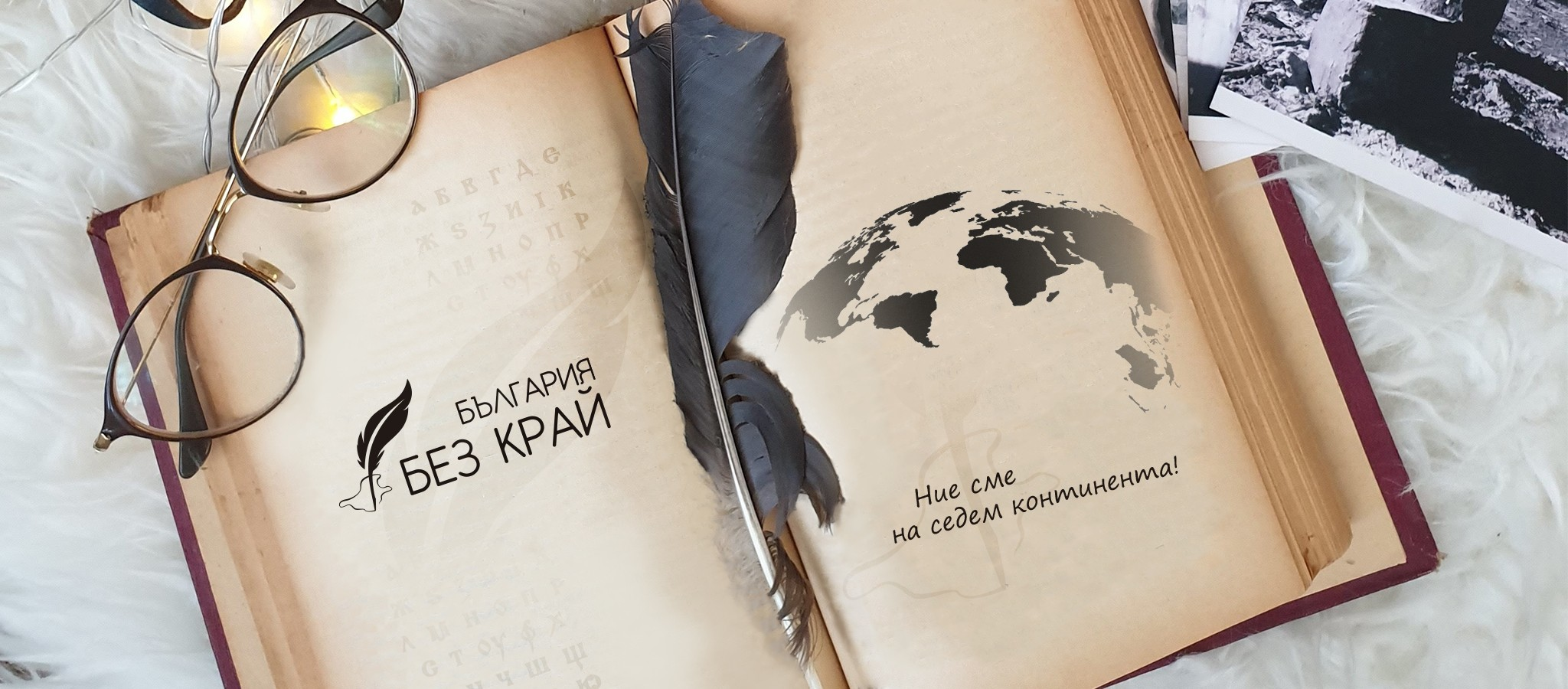 Нова дигитална платформа насърчава съвременното българско слово