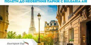 Полети до необятния Париж с Bulgaria Air