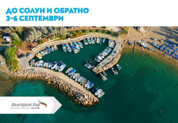 """""""България Еър"""" с допълнителни полети до Солун по случай септемврийските празници"""