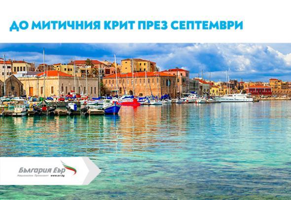 """""""България Еър"""" с допълнителни полети до Крит по случай септемврийските празници"""